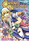クロノクルセイド 第7巻 2003-12発売