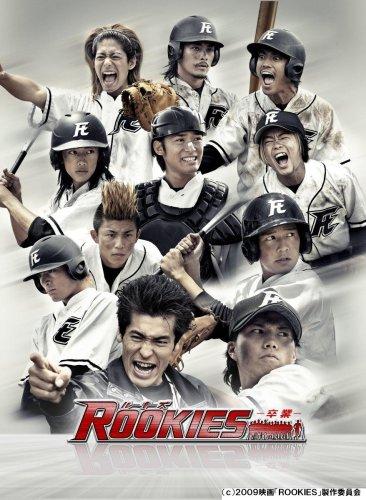 ドキュメント of ROOKIES −卒業− [DVD]