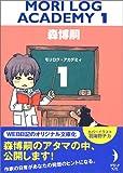 MORI LOG ACADEMY〈1〉 (ダ・ヴィンチ ブックス)