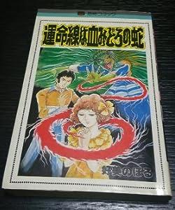運命線は血みどろの蛇 (レモン・コミックス)