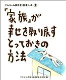「家族」が幸せを取り戻すとっておきの方法 (アルコール依存症〈回復ノート〉 (3))