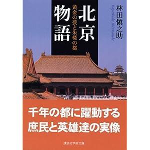 北京物語の画像