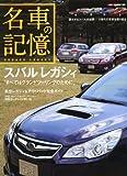 名車の記憶 スバルレガシィ (Motor Magazine Mook)