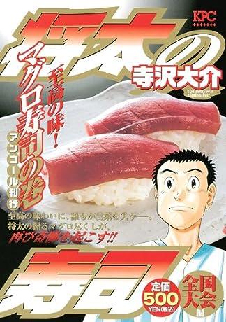 将太の寿司 全国大会編 至高の味! マグロ寿司の巻 アンコール刊行 (講談社プラチナコミックス)