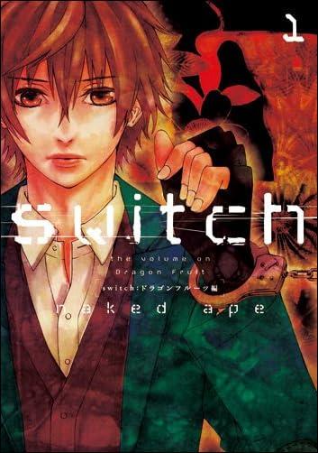 switch the volume on Dragon Fruit 1巻 (IDコミックス ZERO-SUMコミックス)