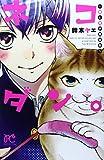 ネコダン。~猫と男子高校生~ / 幹本 ヤエ のシリーズ情報を見る