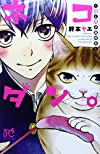 ネコダン。~猫と男子高校生~ (ボニータコミックス)