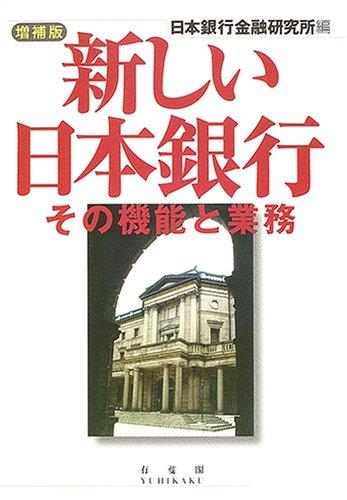 新しい日本銀行―その機能と業務