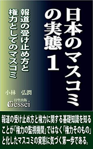 The actual conditions of Japanese mass media Part1 (Japanese Edition) PDF