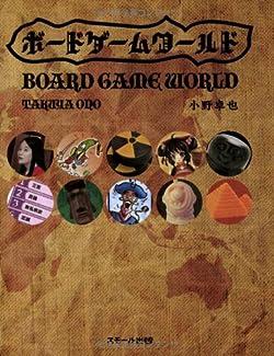 ボードゲームワールド