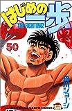 はじめの一歩(50) (講談社コミックス)
