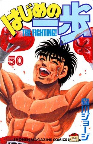 はじめの一歩(50) (講談社コミックス―Shonen magazine comics (2744巻))