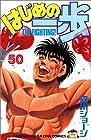 はじめの一歩 第50巻 1999年10月13日発売