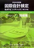 国際会計検定 BATIC Subject2 問題集〈2006年度版〉