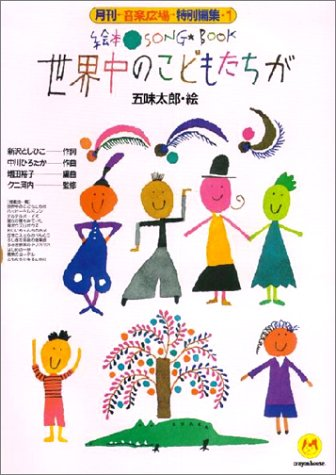 Picture book SONGBOOK of children around the world is a (song picture book)