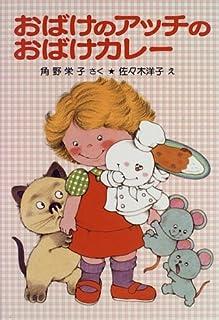 おばけのアッチのおばけカレー (ポプラ社の新・小さな童話―角野栄子の小さなおばけシリーズ)