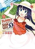 SUNNY SIDE UP. (1) (まんがタイムKRコミックス)