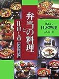 弁当の料理と仕出し重 新装普及版―新しい日本料理