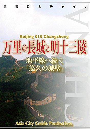 北京010万里の長城と明十三陵