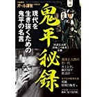 鬼平秘録 (文春e-book)