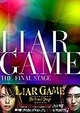 ライアーゲーム ザ・ファイナルステージ プレミアム・エディション(本編DVD付) [Blu-ray]