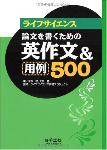 ライフサイエンス論文を書くための英作文用例500