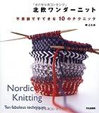 北欧ワンダーニット―不思議ですてきな10のテクニック