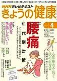 NHK きょうの健康  2014年 4月号 [雑誌] (NHKテキスト)