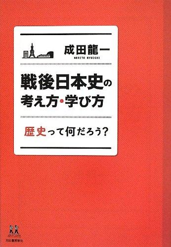 戦後日本史の考え方・学び方: 歴史って何だろう? (14歳の世渡り術)