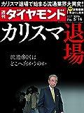 週刊ダイヤモンド 2016年 5/14 号 [雑誌] (カリスマ退場 流通帝国はどこへ向かうのか)