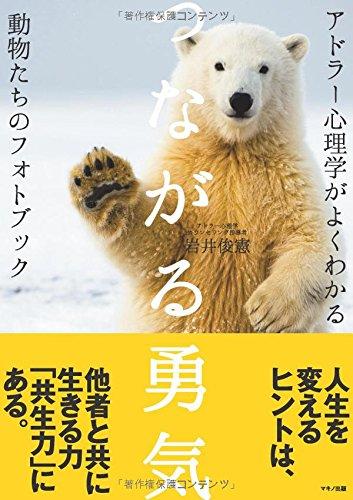 つながる勇気 (アドラー心理学がよくわかる動物たちのフォトブック)
