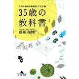 Amazon.co.jp: 35歳の教科書 今から始める戦略的人生計画 eBook: 藤原和博: Kindleストア