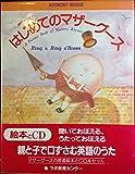 はじめてのマザーグース―Ring‐a‐ring o'roses (英語のあそびうたシリーズ (2))