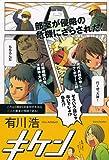 2011年 本屋大賞 ノミネート作品 発表