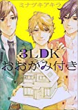 3LDKおおかみ付き (B`s-LOVEY COMICS)