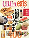 CREA Due eats No.1 (Winter 200 (1)
