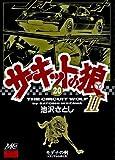 サーキットの狼II―モデナの剣 (20) (MCCコミックス)