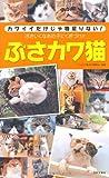 ぶさカワ猫―カワイイだけじゃ物足りない!ぶさいくなあの子にくぎづけ!! (日文新書PLUS 3)