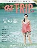 OZ TRIP 2016年 08 月号 [雑誌]: OZmagazine(オズマガジン) 増刊