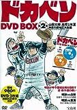 ドカベン DVD BOX 第2巻 (DVD付)