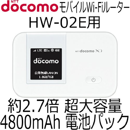 MUGEN POWER 純正電池パック比 約2.7倍(4800mAh) docomo モバイルWi-Fiルーター HW-02E用 超大容量バッテリー 互換電池パック(HLI-HW02EXL) White