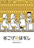 おこげのはなし / TSUKURU のシリーズ情報を見る