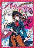 パイレーティカ—女海賊アートの冒険〈上巻〉 (ルルル文庫)