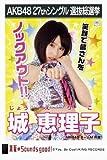 AKB48 公式生写真 27thシングル 選抜総選挙 真夏のSounds good! 劇場盤 【城恵理子】