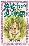 椋鳩十まるごと愛犬物語 (フォア文庫)