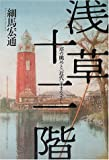 """浅草十二階―塔の眺めと""""近代""""のまなざし"""