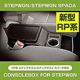 HONDA(ホンダ) RP系 ステップワゴン/ステップワゴン スパーダ専用コンソールボックス