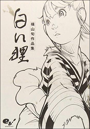 白い狸 横山旬作品集  ビームコミックス)