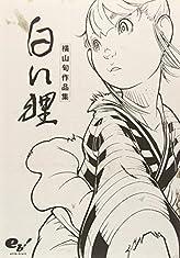 白い狸 横山旬作品集 (ビームコミックス)