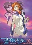 蒼穹のファフナー Arcadian project 02 [DVD]